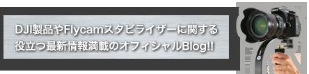 DJI製品やFlycamスタビライザーに関する役立つ最新情報満載のオフィシャルBlog