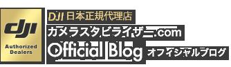 DJI日本正規代理店 カメラスタビライザー.com